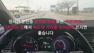 """""""스마트 크루즈 컨트롤"""" 실 주행 설…"""