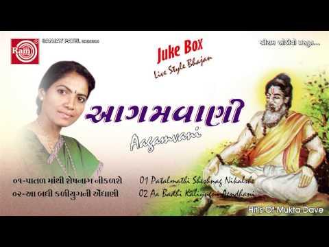 Patalmathi Sheshnag Nikalshe ||Aagamvani ||Mukta Dave