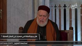 علي جمعة يوضح الفرق بين المسجد الكبير والمصلى أسفل العمارة.. فيديو