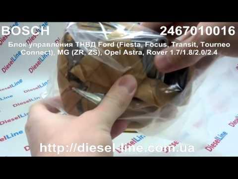 2467010016 (4C1J9F954AA) Блок управления ТНВД Ford, MG, Opel, Rover