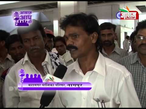 Awaaz Aap Ki Nagpur Municipal Corporation  Casual Employees Problems