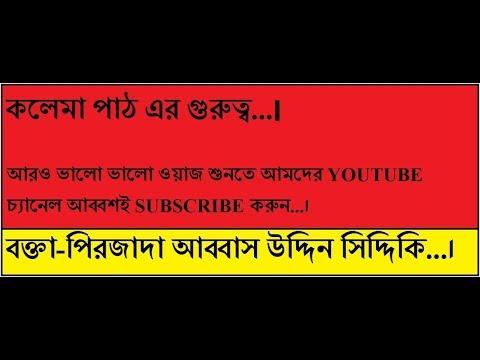 BANGLA WAZ ।। কলেমা পাঠ এর গুরুত্ব...।।  বক্তা-পিরজাদা আব্বাস উদ্দিন সিদ্দিকি...।