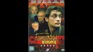 """""""Бандитский Петербург"""" - актеры сейчас (1-часть)."""