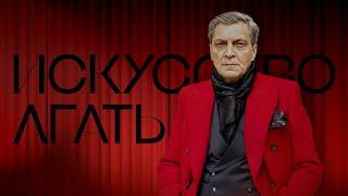 «Искусство лгать»: Александр Невзоров о «Лабиринте Фавна»