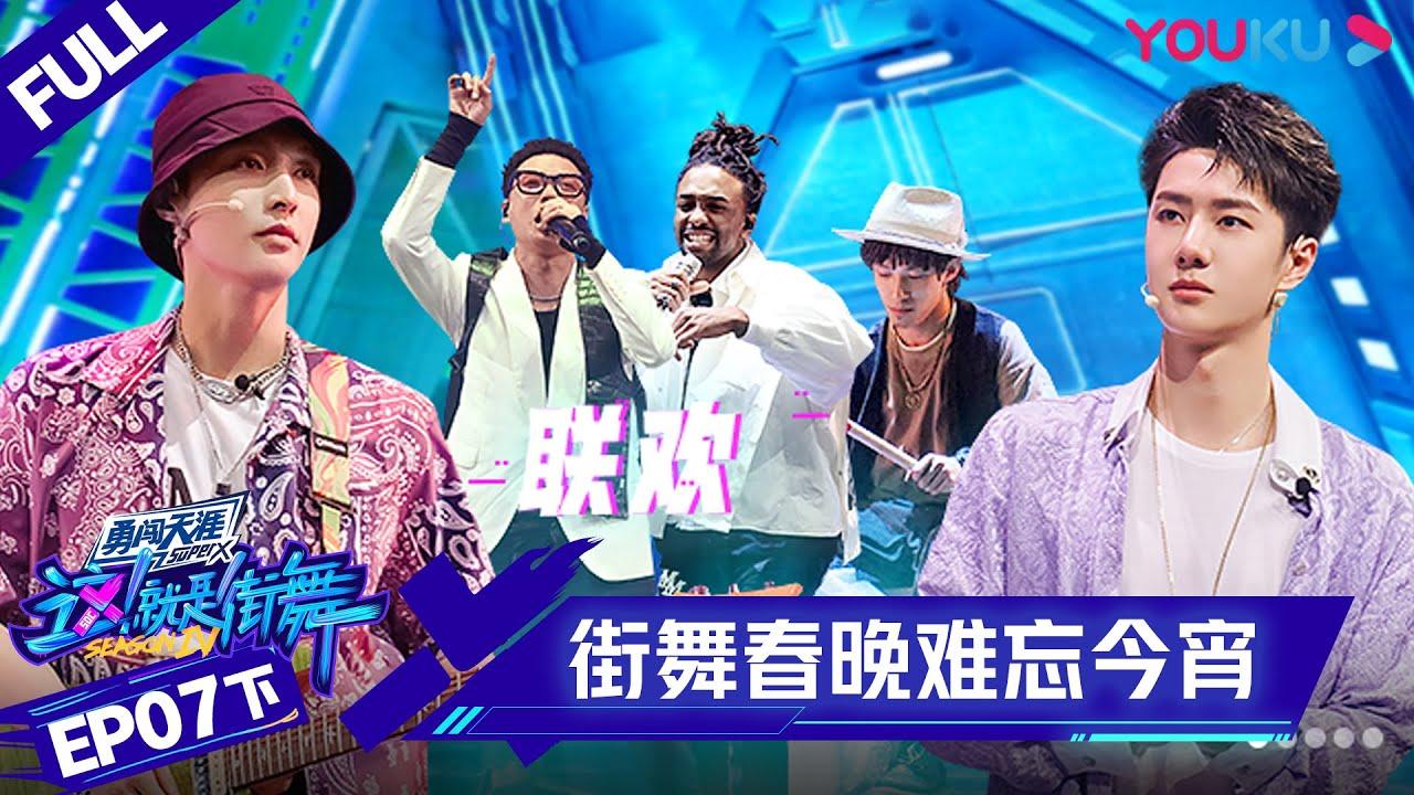 "Download MULTISUB【这!就是街舞 第四季 Street Dance of China S4】EP07下集   街舞版""春晚"" 说学逗唱应有尽有   优酷 YOUKU"