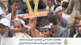 مظاهرات حاشدة في صنعاء مؤيدة للرئيس هادي وأخرى مؤيدة لجماعة الحوثي