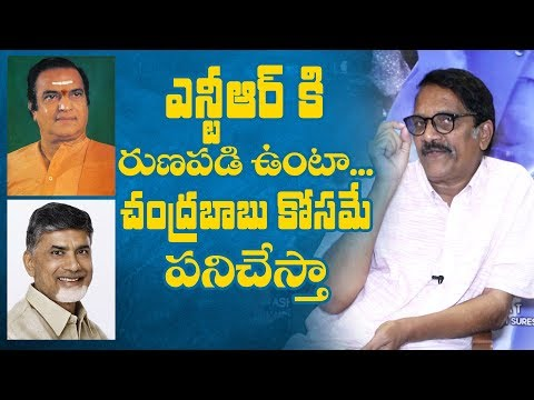 Ashwini Dutt about NTR, Chandrababu Naidu & Telugu Desam Party