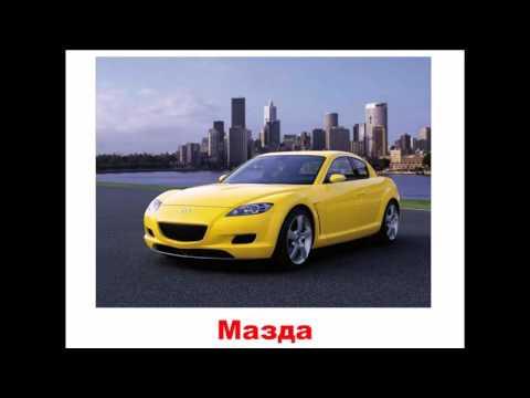 Презентация Марки автомобилей - Фото