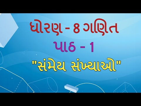 "Exercise 11 q 1 8 maths chapter 1  ""સંમેય સંખ્યાઓ"" sammey sankhyao  gujarati medium"