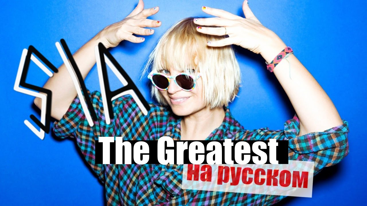 Sia - The Greatest (Cover in Russian/Кавер, перевод на русском ...