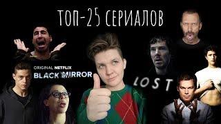 ТОП-25 СЕРИАЛОВ