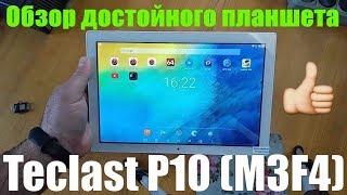 """Teclast P10 (M3F4) обзор достойного планшета на Android 7.1 2/32Gb 10.1"""""""