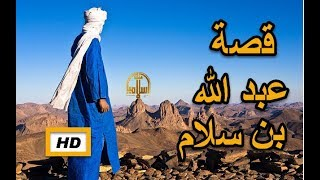 هل تعلم | قصة عبد الله بن سلام - من اروع القصص - قصص الصحابة thumbnail