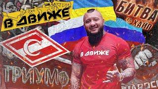 Околофутбол Украина ЛНР бой с Хизиром Битва за хайп Hardcore fighting Эдуард Германский в Движе