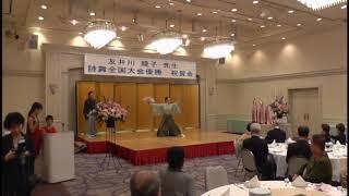 詩吟の師匠、友井川先生が詩舞(一般三部)にて優勝し日本一となりました...