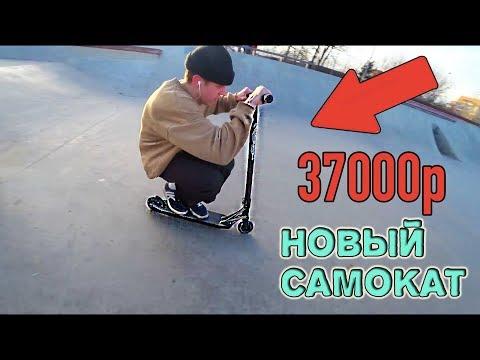 КУПИЛ НОВЫЙ САМОКАТ ''блэк мамба'' за 37000 рублей