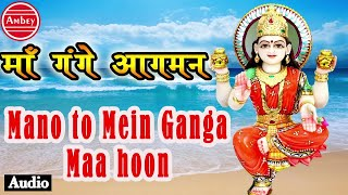 Mano To Main Ganga Maa Hoon || Beautiful Ganga Mata Bhajan || 2016 !! माँ गंगा आगमन #Ambeybhakti