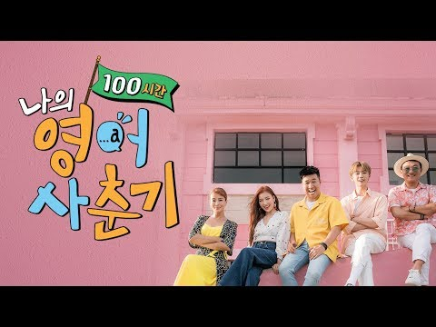 [My English Puberty 100 Hours EP.8] NCT JAEMIN Cut