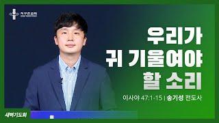 [지구촌교회] 새벽기도회 | 2021.07.24.토 | 송기성 전도사