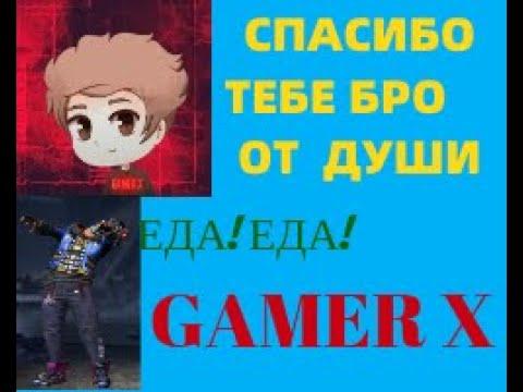 ВЫГРАЛ ТОПОВУЮ ЭМОЦИЮ В КОНКУРСЕ GAMER X-а