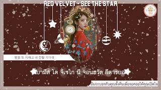 THAISUB RED VELVET 레드벨벳  SEE THE STAR OSTHOTEL DEL LUNA PART…