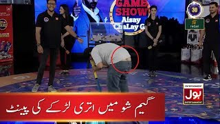 Embarrassing Moment | Pant Falling Down | Game Show Aisay Chalay Ga With Danish Taimoor