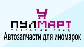 Автозапчасти для иномарок в Пушкино! Заходите!(, 2016-03-07T19:02:51.000Z)