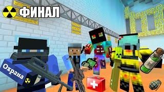 ЛОВУШКА ПРИШЕЛЬЦЕВ! - ЗОМБИ АПОКАЛИПСИС - Minecraft сериал - 21 СЕРИЯ