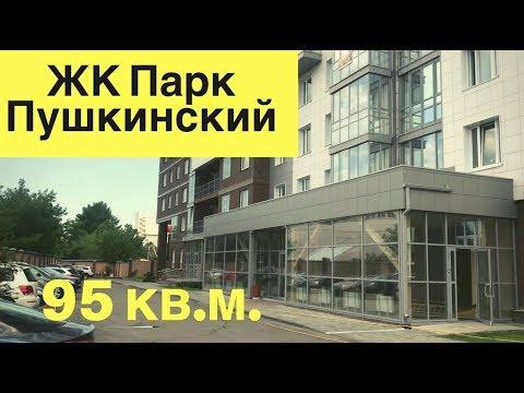 Замечательная светлая квартира в ЖК Пушкинский 96 м.кв. обзор. Новостройка Челябинск.