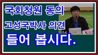 [국회청원 동의 고성국박사 의견] '강제권이 없다고 한…