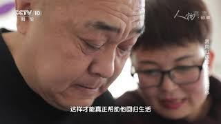 《人物·故事》 20200413 我用红心暖人心·王红心| CCTV科教