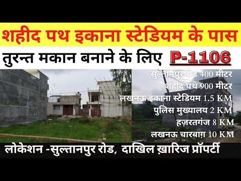 plot in lucknow I Plot Near Police Headquarters ekana stadium I property in lucknow gomti nagar
