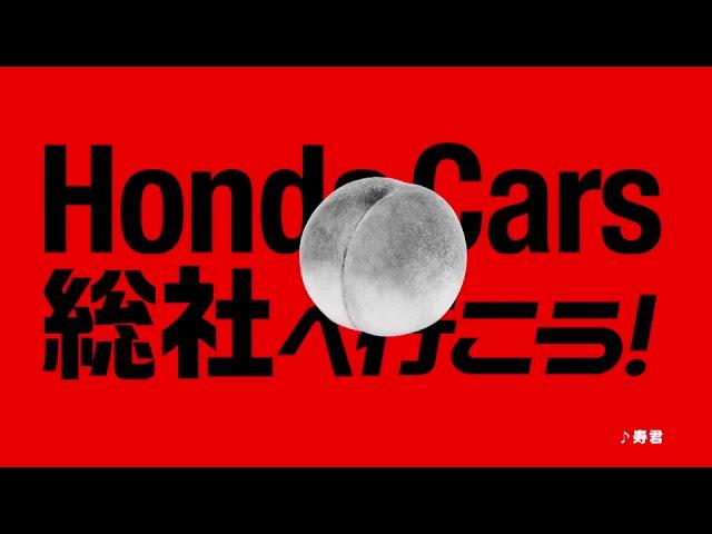 HondaCars総社様CMソング制作