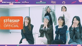 [Special Clip] WJSN CHOCOME - Hmph! Music Video Reaction - WJSN ver.