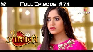 Tu Aashiqui - 2nd January 2018 - तू आशिकी  - Full Episode