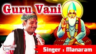 Halano Gurusa || Guru Vani New Bhajan (2016) || Gayak Manaram || Rakesh Joshi || Rajasthani Sangeeth