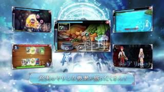 「幻想神域 -Link of Hearts-」ゲームシステム紹介PV