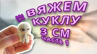 Как связать куклу 3-4 см. Часть 1 - руки, ноги, тело. Каркас.