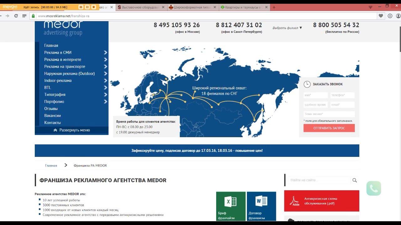 142092bf0 Франшиза рекламного агентства | Франшиза РА