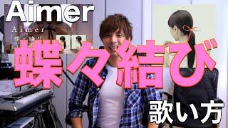 【歌い方シリーズ】Aimer/蝶々結び 歌い方!! RADWIMPS/野田洋次郎 楽曲提供、プロデュース