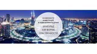 Особенности инвестиций в недвижимость Дубая: экспертный обзор