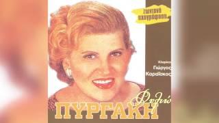 Φιλιώ Πυργάκη - Θέλω να σκίσω τα Βουνά - Official Audio Release