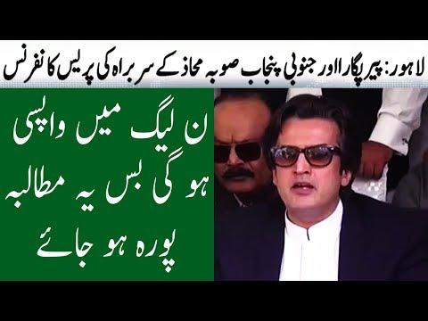 Pir Pagara And Makhdoom Khusro Media Talk | 12 April 2018 | Neo News