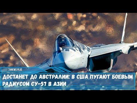 Достанет до всех - в США рассказали о радиусе действия истребителя Су-57