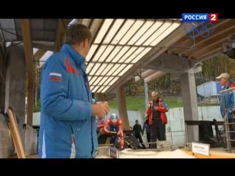 Сборная 2014 с Дмитрием Губерниевым Сани Бобслей Скелетон