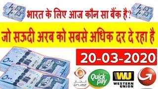 20-03-2020 Saudi Riyal exchange rate into Indian currency by today Saudi riyal rate SAR to INR,
