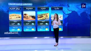 النشرة الجوية الأردنية من رؤيا 28-4-2019
