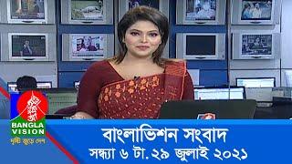 সন্ধ্যা ৬ টার বাংলাভিশন সংবাদ   Bangla News   29_July_2021   6:00 PM   Banglavision News