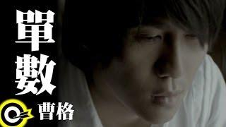 曹格 Gary Chaw【單數】Official Music Video