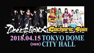 Gacharic SpinとDOLL$BOXXが、4月15日(日)、TOKYO DOME CITY HALLで行...